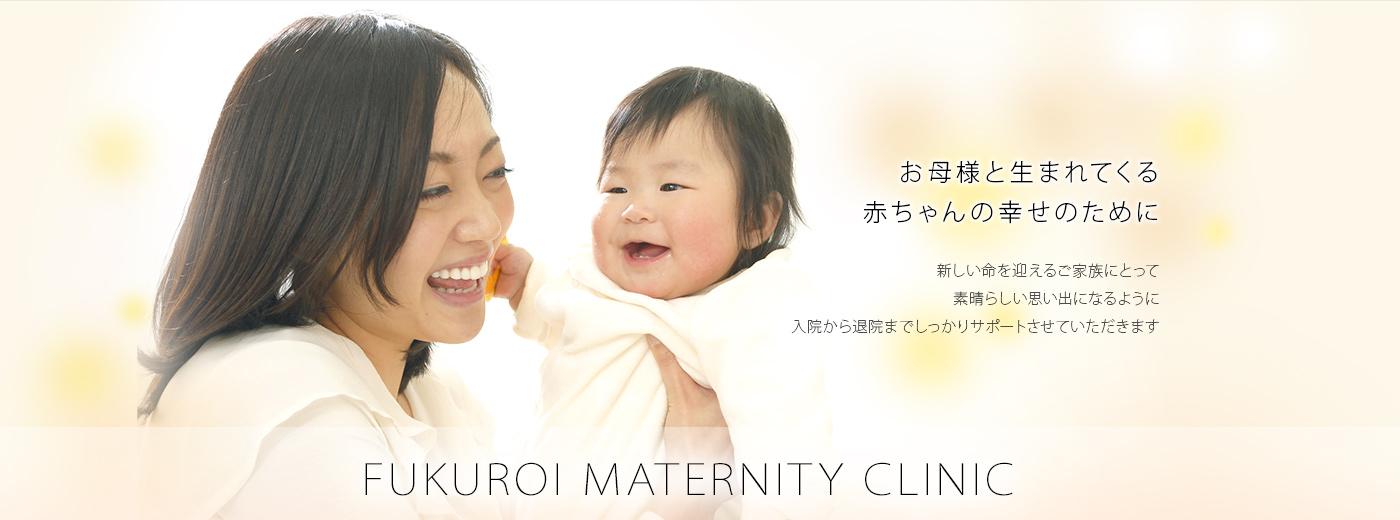 医療法人社団 静産会 ふくろいマタニティクリニック